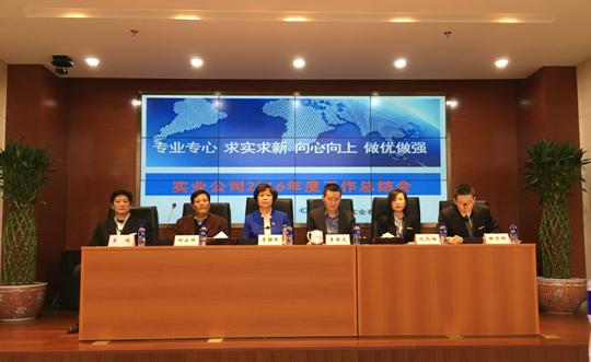 实业公司在京召开2016年度工作总结会