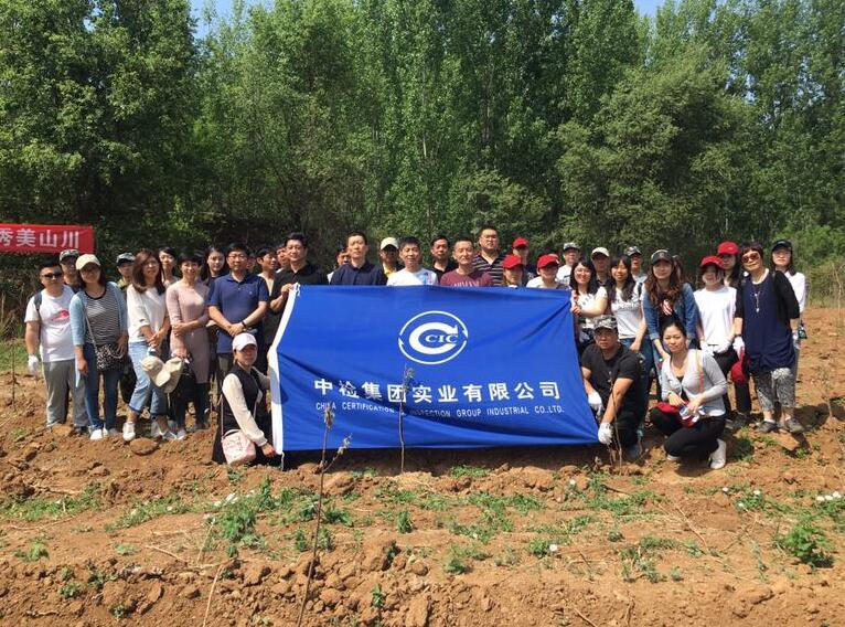 """实业公司派员参加""""弘扬生态文明、建设美丽北京""""义务植树活动"""