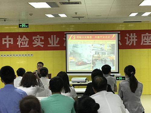 中检集团实业有限公司组织消防安全知识讲座