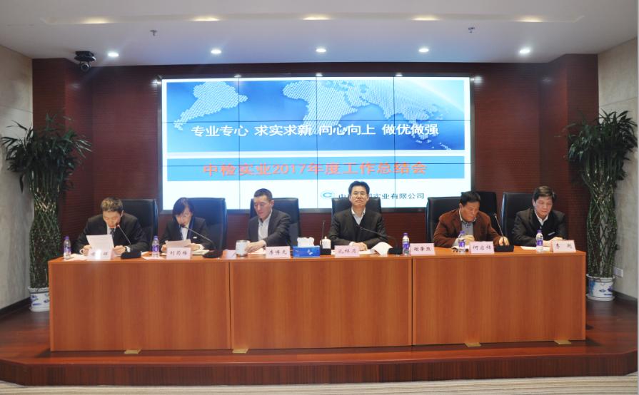 实业公司在京召开2017年度工作总结会