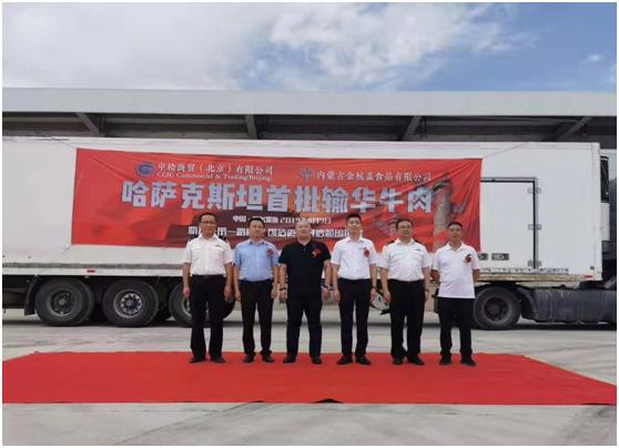 中检商贸助力哈萨克斯坦首批输华牛肉进入中国口岸