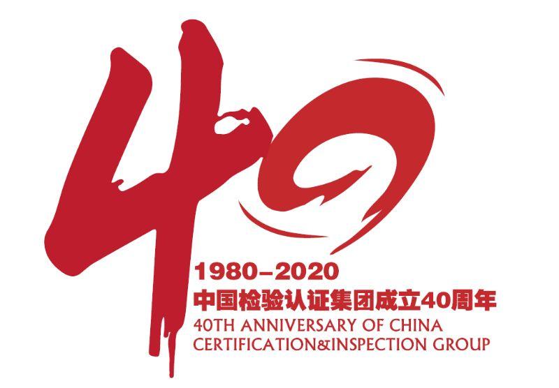 庆祝中检集团成立40周年暨践行中检文化