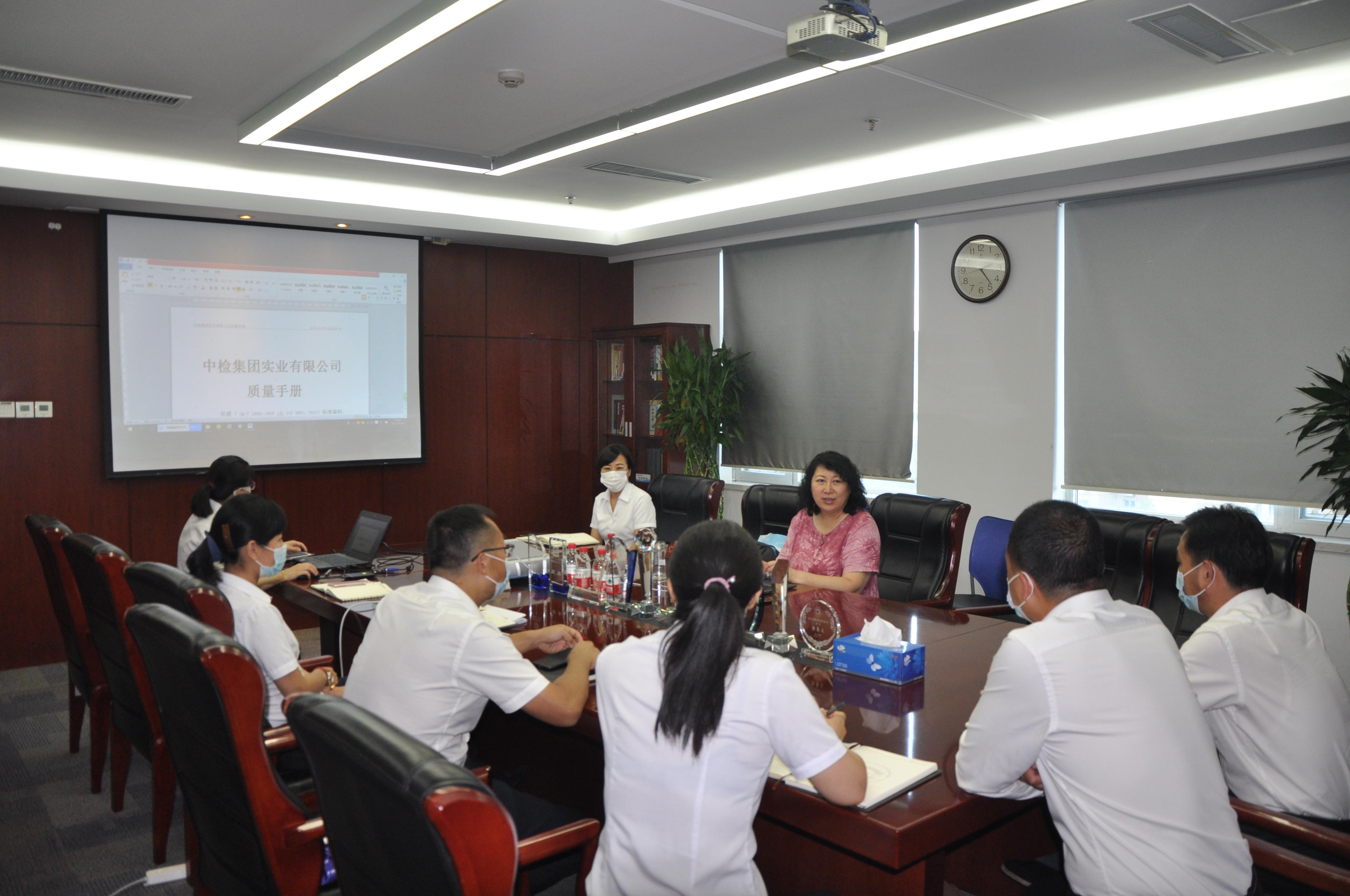 实业公司组织开展2020年质量管理体系内审员培训